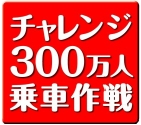 JR 姫新線チャレンジ300万人乗車作戦事業!