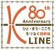 姫新線80周年記念