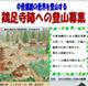 鶏足寺跡地への登山募集
